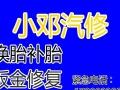 天津大港区汽车维修 紧急道路救援 24小时服务