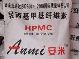 湖南益阳腻子粉专用羟丙基基甲基纤维素价格