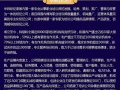5月11号培训创新中国行第十三场【长沙站】
