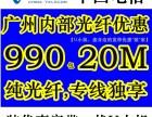 广州电信内部纯宽带990包20M,您值得拥有