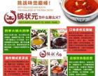 一元一串串串香小火锅加盟 特色小吃投资金额1-5万