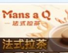芒一Q法式拉茶加盟