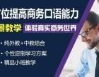 南昌零基础英语培训 英语口语培训 出国英语培训