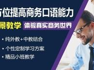 合肥商务英语培训 出国英语培训 成人英语口语