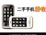 回收手机 北京手机回收 二手手机回收