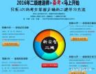 2017年二级建造师报名就找贵州新安智教育毛老师