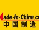 中国制造网泉州分公司