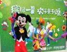 宜宾市宝宝百日宴气球装饰布场小丑开业暖场周年庆巡游