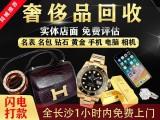 长沙专业奢侈品回收,上门高价回收黄金钻石,名包名表