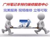 廣州沙河電腦維修-臺式機,筆記本,一體機平板維修