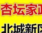 北城新区杏坛家政服务有限公司,专业的家政服务公司