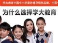 武汉学大教育中小学暑期辅导 高效提分,家长更放心