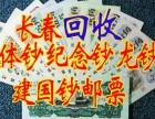 哈尔滨南岗区长期收购钱币 纸.币 邮票 纪念钞