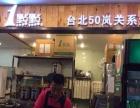 上海一点点奶茶加盟费多少 一点点奶茶加盟费加盟条件