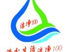 洁净100全国专业家电清洗连锁机构