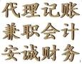 松江代理记账报税变更法人股东注销公司解黑户补申报免费核定税种