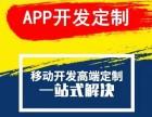 杭州币圈开发浙江软件app定制
