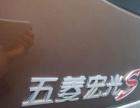 五菱五菱宏光2015款 1.5 S 手动 超值版-买好车 特福莱