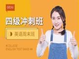 郑州四级英语培训,成人英语周末班