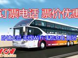 客车 汕头到东莞客运大巴 几点发车 汽车查看多少钱
