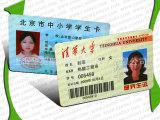IC卡,上海IC卡生产商,用于门禁,考勤,小区出入系统