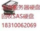 长期硬盘回收 北京 回收硬盘