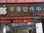 苹果手机维修,高价回收