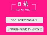 湘潭2020暑假学日语,韩语,法语,德语,西班牙语