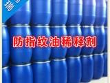 鹏瑞提供防指纹油稀释剂,防指纹药水氢氟醚氟油稀释剂,氟碳溶剂