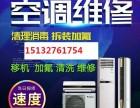 专业空调移机 加氟 安装 清洗