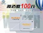 珠江POS机喔刷返100元分润日结花呗大机99元十户0.52