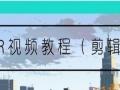 扬州premiere培训AE影视广告设计培训教学