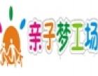 亲子梦工场玩具加盟