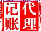 济南舜鑫源代理记账有限公司