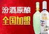 汾酒原酿老酒加盟