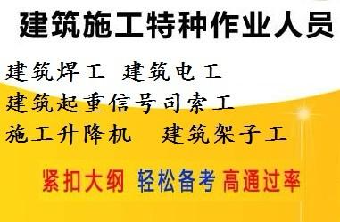 上海建筑工地起重信号司索工操作证培训