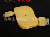 直销USB1.8米大拉 MICRO伸缩线V8转USB各种 智能手