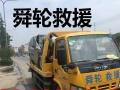 济南24小时道路救援,济南市最大的专业救援公司