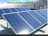 3000W并网型恩能投资并网系列太阳能光伏发电系统
