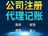代理記賬 工商注冊 稅務疑難