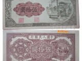 建国钞50元真假鉴别 哪里有回收的 纸币回收