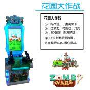 新款花园大作战中英文版儿童投币游戏机新款儿童游艺机