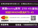 涂塑/英国Sterling施特灵荧光颜料210-45紫色