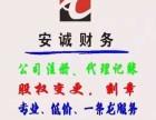 安于诚财务胡映男代办开发区商业街公司注册代账申请一般纳税人