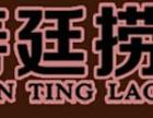 善廷捞火锅加盟