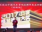 西安车乐汇荣获2017年格兰彼治年度中国汽车音响十大名店