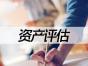 唐山专业,记账公司,十多年经验值得信赖