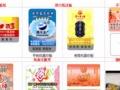 杭州 防伪标签 二维码防伪标签 刮奖卡 制作厂家