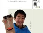 滨湖汪昌斌绘画空间 · 栽培灿烂笑容
