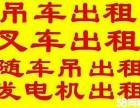 长安韦曲地铁口附近8-75吨吊车租赁